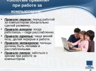 «Золотые правила» при работе за компьютером. Правило первое:перед работой з