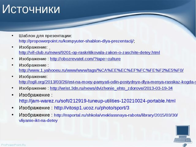 Источники Шаблон для презентации: http://propowerpoint.ru/kompyuter-shablon-d...