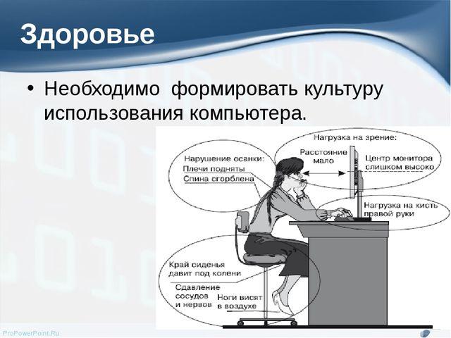 Здоровье Необходимо формировать культуру использования компьютера. ProPowerPo...