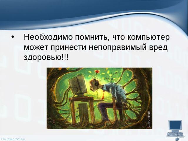 Необходимо помнить, что компьютер может принести непоправимый вред здоровью!!...