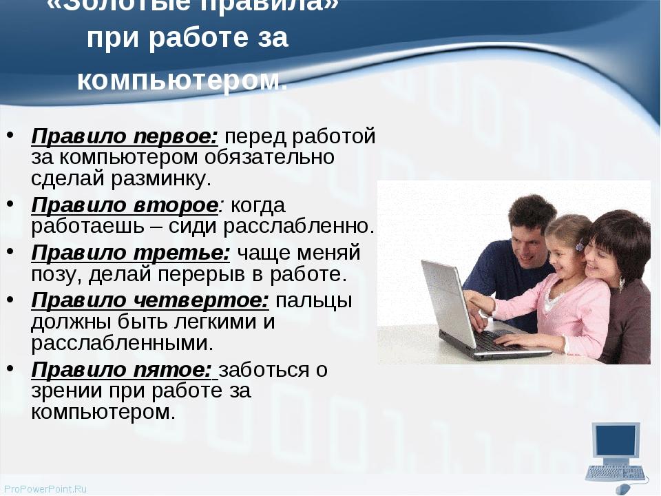 «Золотые правила» при работе за компьютером. Правило первое:перед работой з...