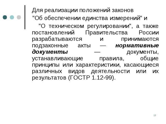 """* Для реализации положений законов """"Об обеспечении единства измерений"""" и """"О..."""