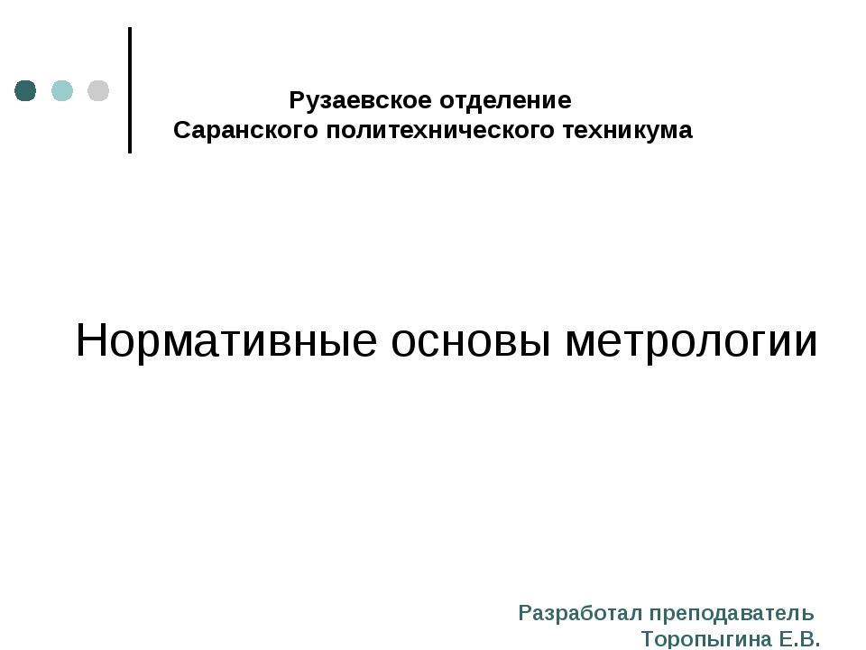 Рузаевское отделение Саранского политехнического техникума Нормативные основы...