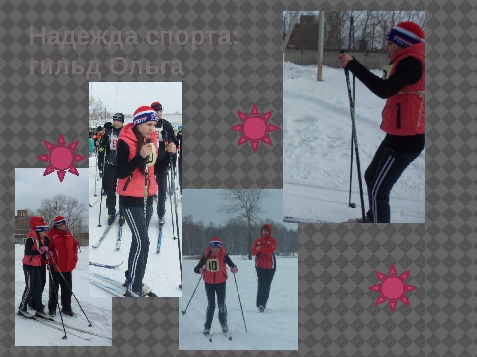 Надежда спорта: гильд Ольга