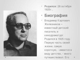 Родился:26 октября 1925г., Биография Владимир Карпович Железников – известн