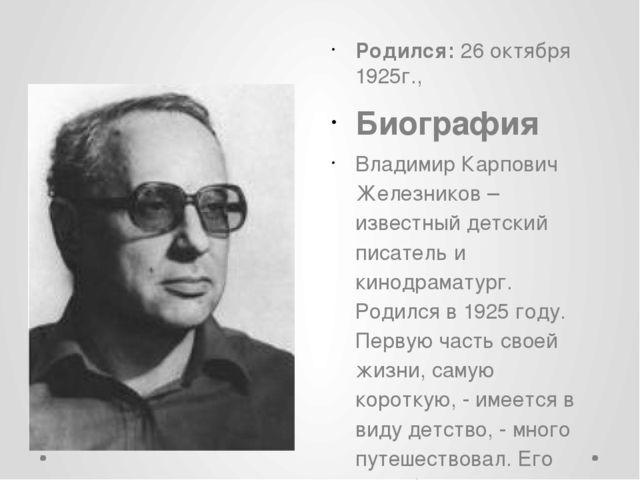 Родился:26 октября 1925г., Биография Владимир Карпович Железников – известн...