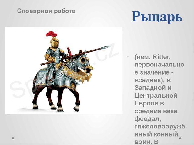 Рыцарь Словарная работа (нем. Ritter, первоначальное значение - всадник), в З...