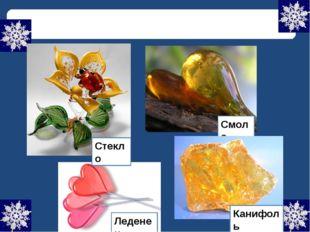 Примеры аморфных тел Смола Стекло Канифоль Леденец