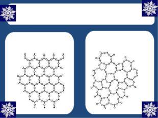 Кварц в аморфном и кристаллическом состоянии Кристалл – дальний порядок атом