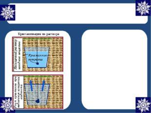 Наиболее распространёнными способами искусственного выращивания монокристалл