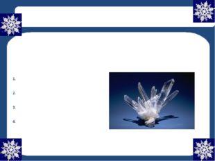 Проверь себя Какое свойство отличает большинство кристаллов от аморфных тел?