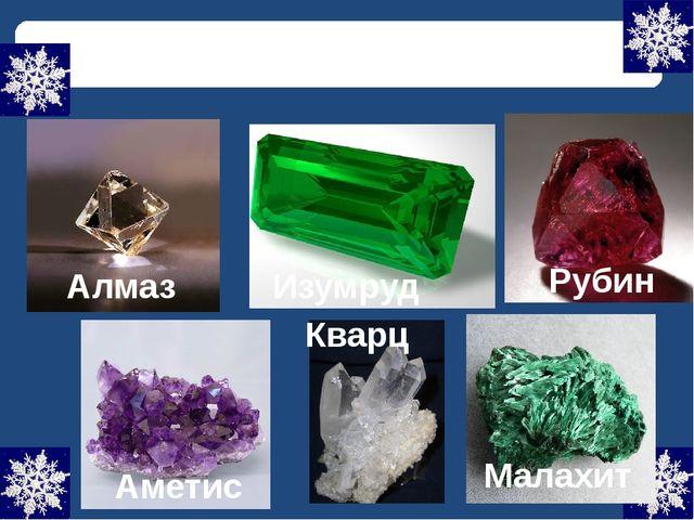 Примеры кристаллов Алмаз Изумруд Рубин Аметист Кварц Малахит