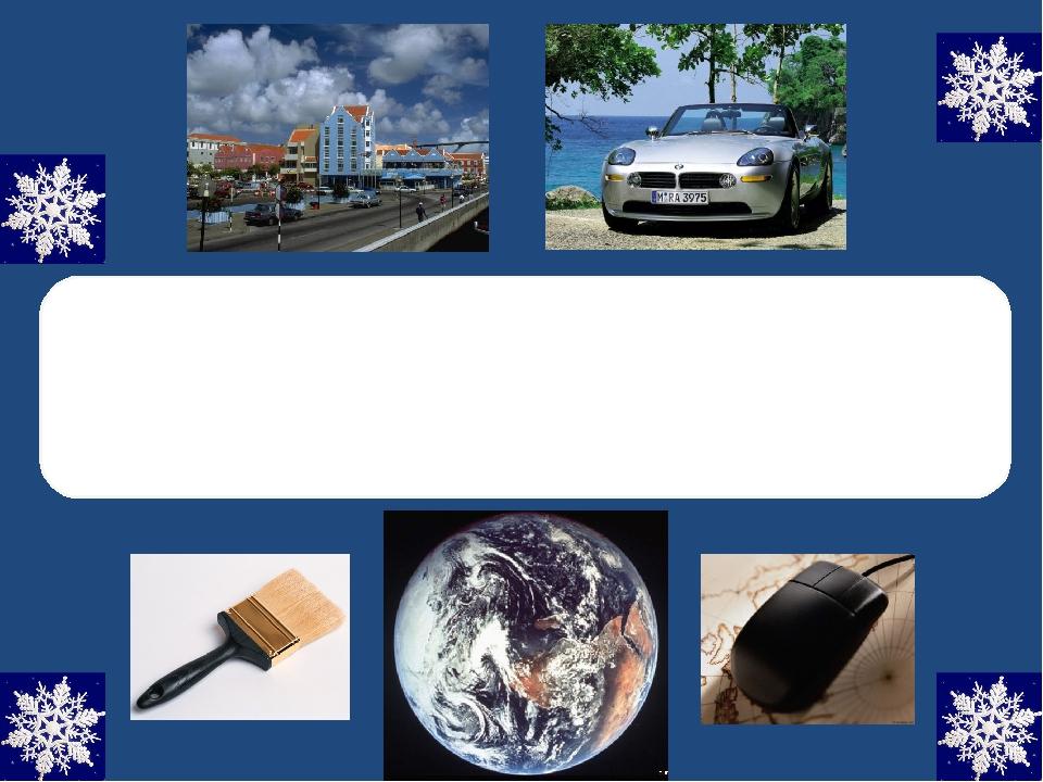 Мы живем на поверхности твердого тела – земного шара, в сооружениях, построен...