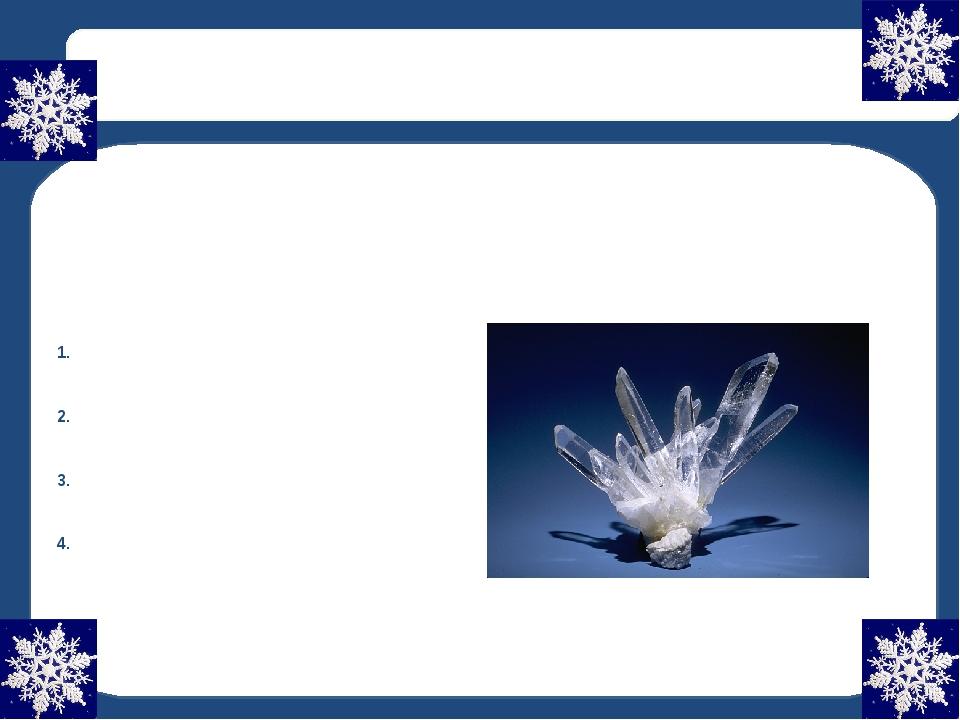 Проверь себя Какое свойство отличает большинство кристаллов от аморфных тел?...