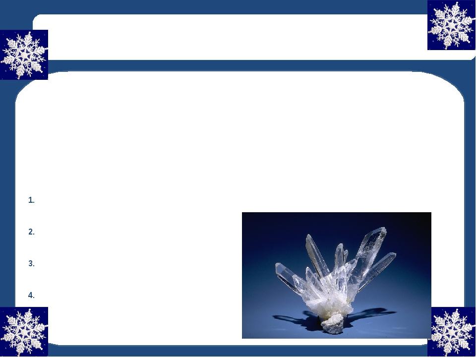 Проверь себя Какое из перечисленных свойств характерно только для кристаллич...