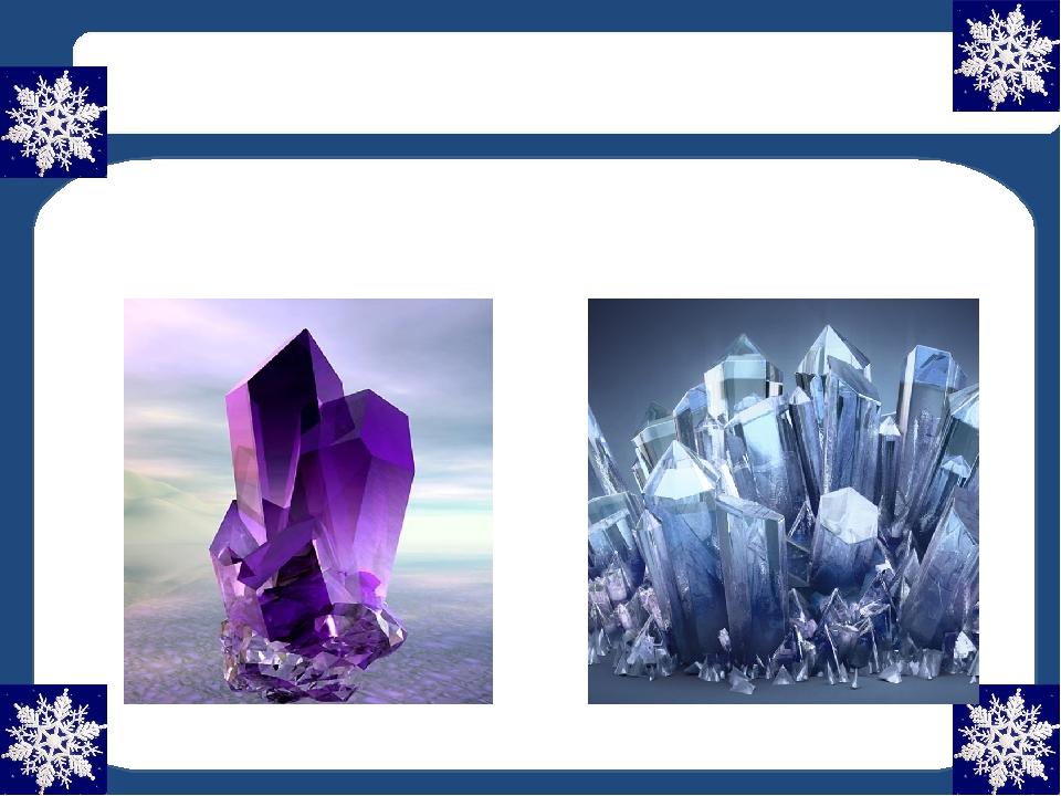 Свойства кристаллов У кристаллов плоские грани