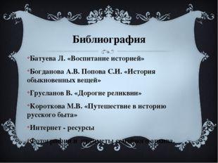 Библиография Батуева Л. «Воспитание историей» Богданова А.В. Попова С.И. «Ист