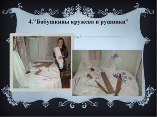 "4.""Бабушкины кружева и рушники"""