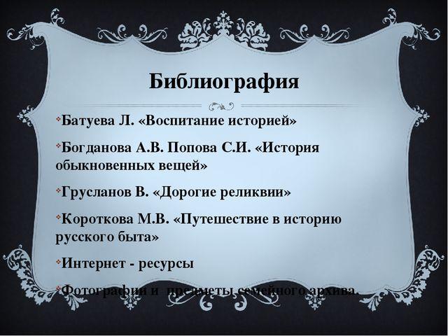 Библиография Батуева Л. «Воспитание историей» Богданова А.В. Попова С.И. «Ист...