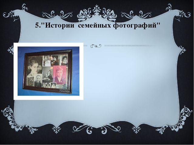 """5.""""Истории семейных фотографий"""""""