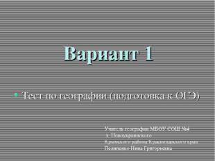 Вариант 1 Тест по географии (подготовка к ОГЭ) Учитель географии МБОУ СОШ №4