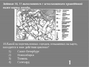 Задания 10, 11 выполняются с использованием приведённой ниже карты погоды. 10