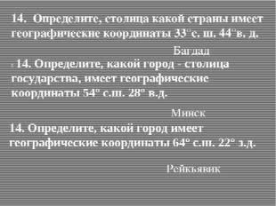 14. Определите, столица какой страны имеет географические координаты 33°с. ш.