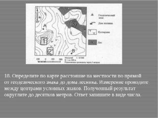 18. Определите по карте расстояние на местности по прямой от геодезического з