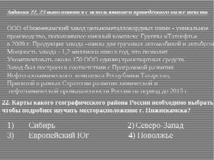 Задания 22, 23 выполняются с использованием приведённого ниже текста. ООО «Ни
