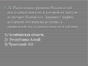 24. Расположите регионы России в той последовательности, в которой их жители