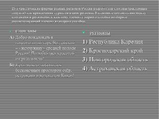 25.Туристические фирмы разных регионов России разработали слоганы (рекламные