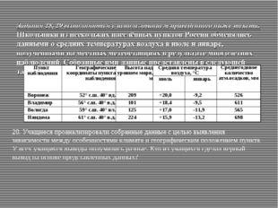Задания 28, 29 выполняются с использованием приведенного ниже текста. Школьни