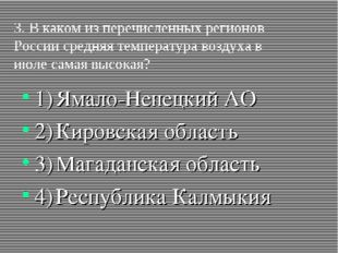 1)Ямало-Ненецкий АО 2)Кировская область 3)Магаданская область 4)Республик