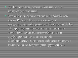 30. Определите регион России по его краткому описанию. Эта область расположен