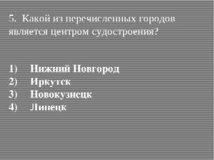1)Нижний Новгород 2)Иркутск 3)Новокузнецк 4)Липецк 5. Какой из перечислен