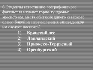 1)Брянский лес 2)Лапландский 3)Приокско-Террасный 4)Оренбургский Студенты