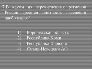 1)Воронежская область 2)Республика Коми 3)Республика Карелия 4)Ямало-Нене