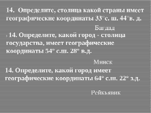 14. Определите, столица какой страны имеет географические координаты 33°с. ш....