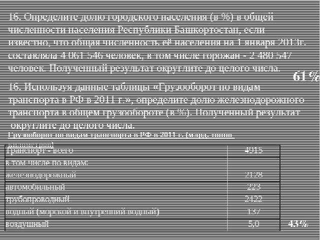 16. Определите долю городского населения (в %) в общей численности населения...