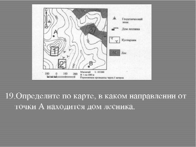 Определите по карте, в каком направлении от точки А находится дом лесника.