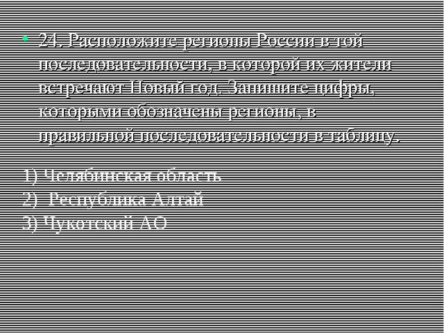 24. Расположите регионы России в той последовательности, в которой их жители...