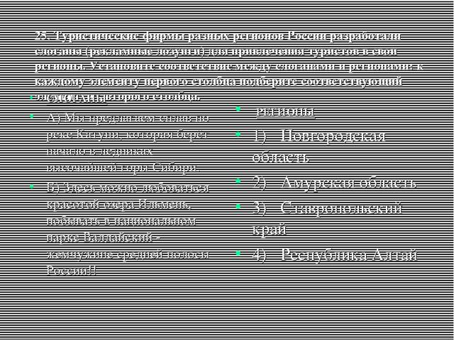25. Туристические фирмы разных регионов России разработали слоганы (рекламные...