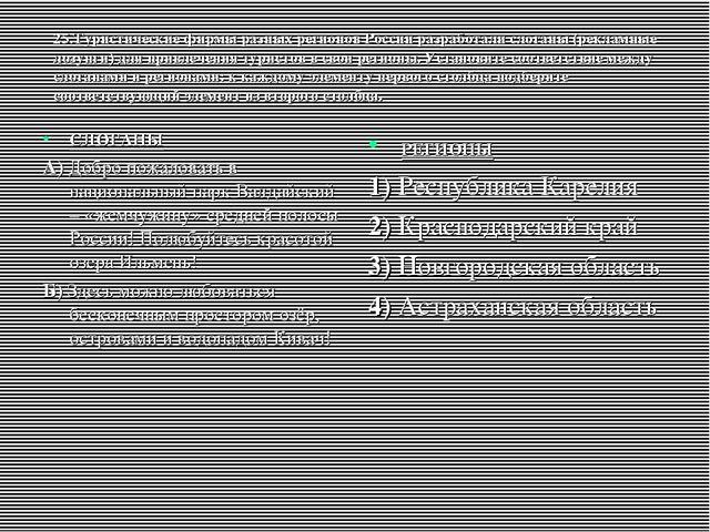25.Туристические фирмы разных регионов России разработали слоганы (рекламные...