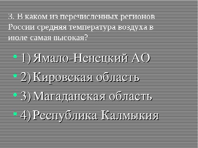 1)Ямало-Ненецкий АО 2)Кировская область 3)Магаданская область 4)Республик...