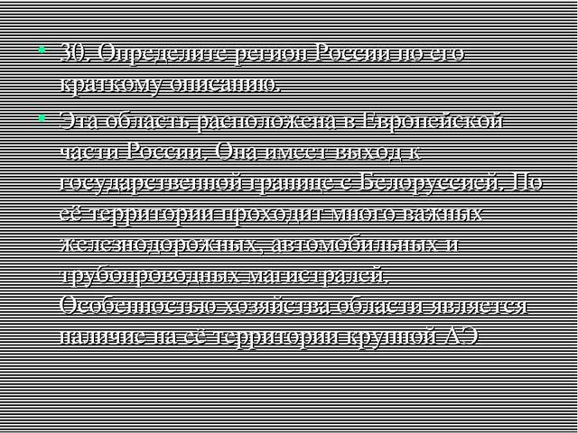 30. Определите регион России по его краткому описанию. Эта область расположен...