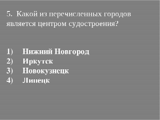 1)Нижний Новгород 2)Иркутск 3)Новокузнецк 4)Липецк 5. Какой из перечислен...