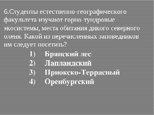1)Брянский лес 2)Лапландский 3)Приокско-Террасный 4)Оренбургский Студенты...