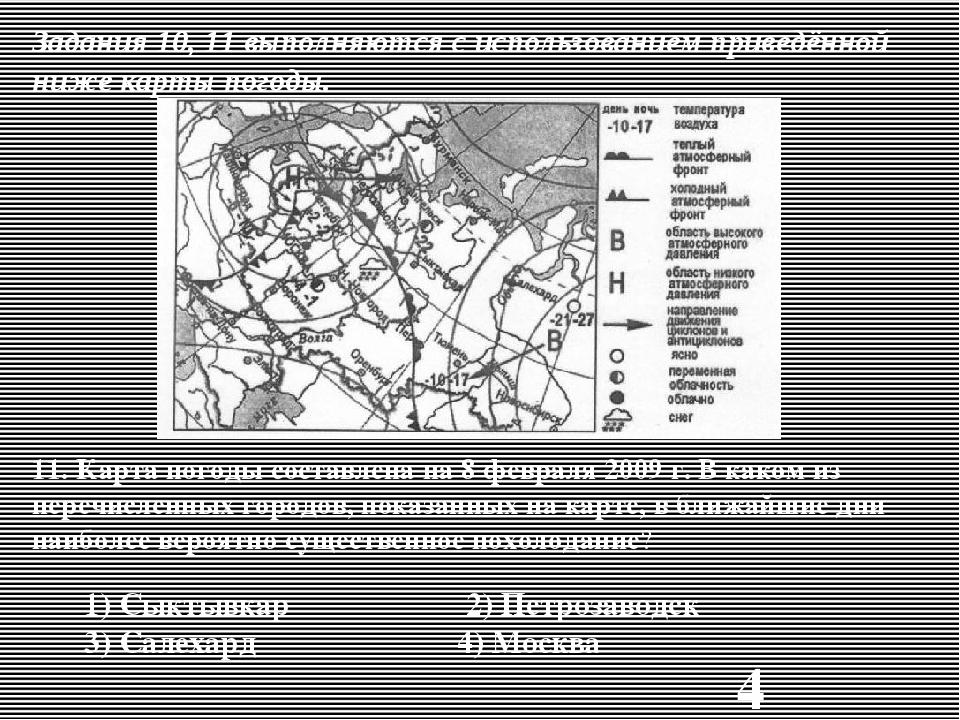 Задания 10, 11 выполняются с использованием приведённой ниже карты погоды. 11...