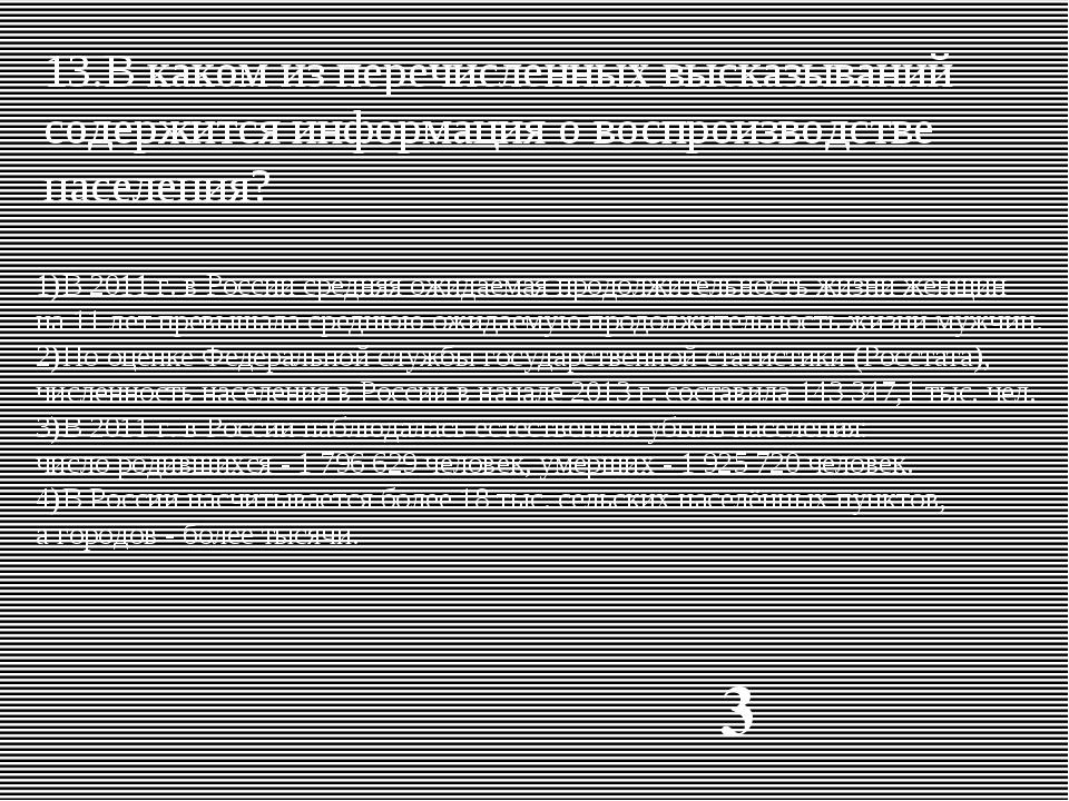 В каком из перечисленных высказываний содержится информация о воспроизводстве...