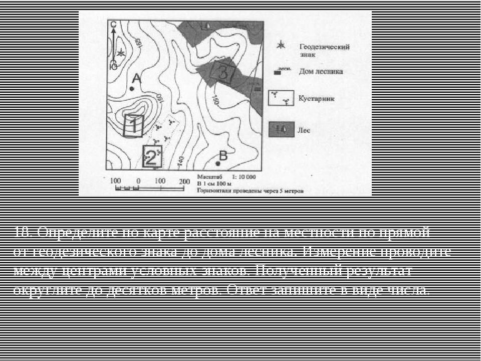 18. Определите по карте расстояние на местности по прямой от геодезического з...